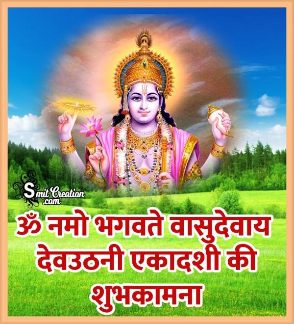 Dev Uthani Ekadashi Ki Shubhkamna