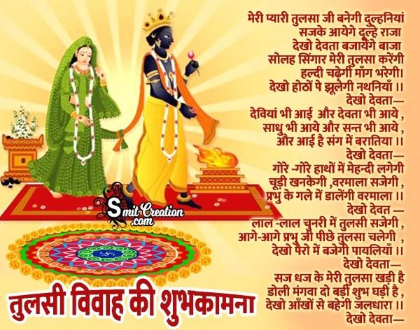 Tulsi Vivah Ki Shubhkamna Geet