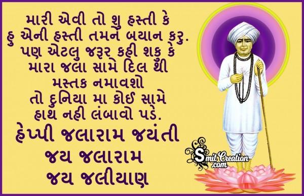 Happy Jalaram Jayanti Gujarati Image