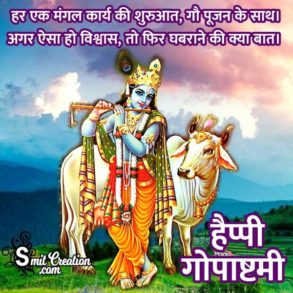 Happy Gopashtami Hindi Message