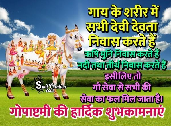 Gopashtami Ki Hardik Shubhkamnaye