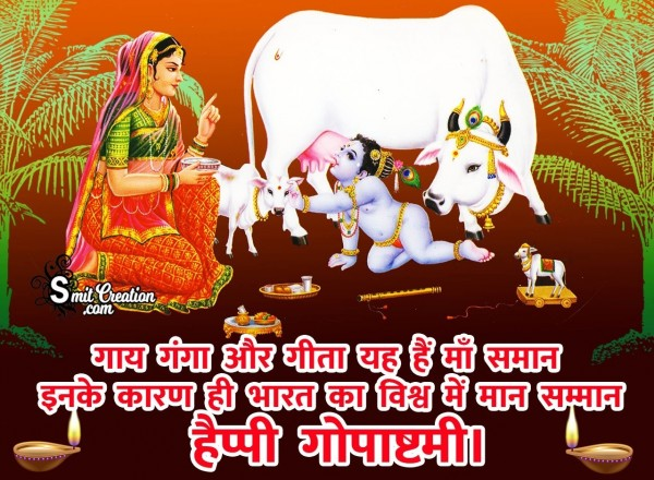 Happy Gopashtami Hindi Quote