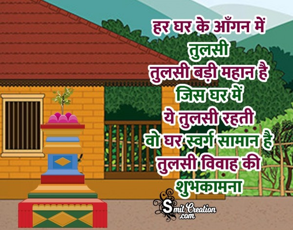 Tulsi Vivah Ki Shubhkamna