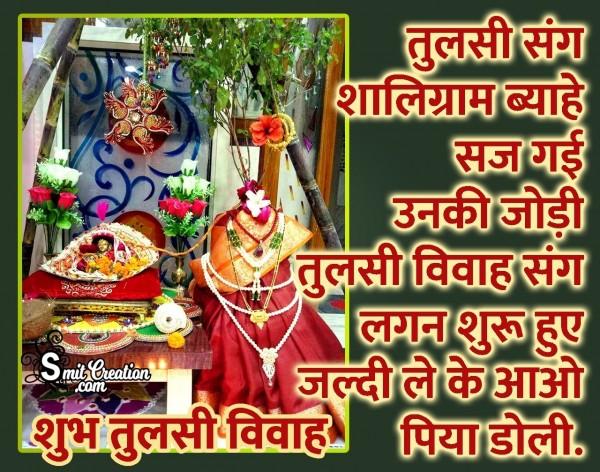 Shubh Tulsi Vivah