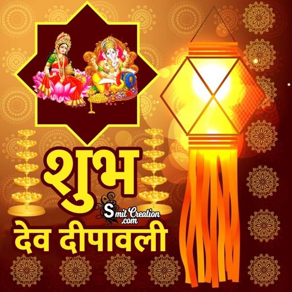 Shubh Dev Deepavali