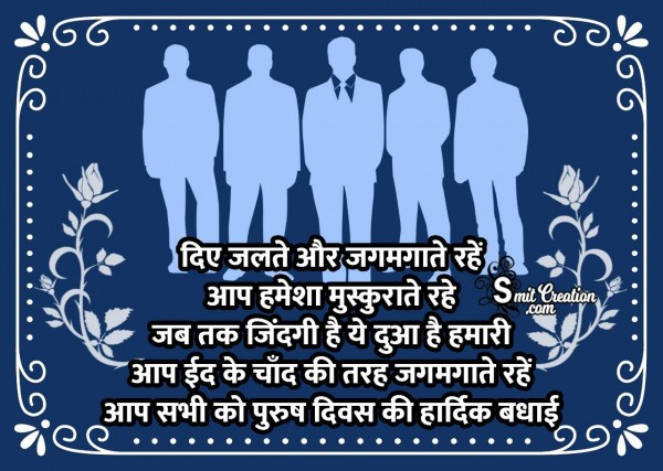Aap Sabhiko Purush Divas Ki Hardik Badhai