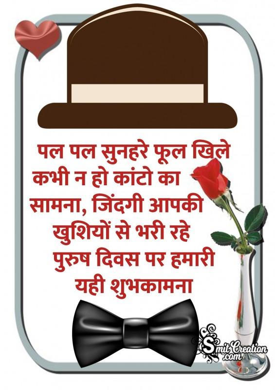 Purush Divas Par Hamari Yahi Shubhkamna