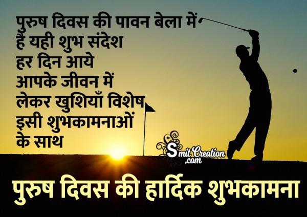 Purush Divas Ki Hardik Shubhkamna