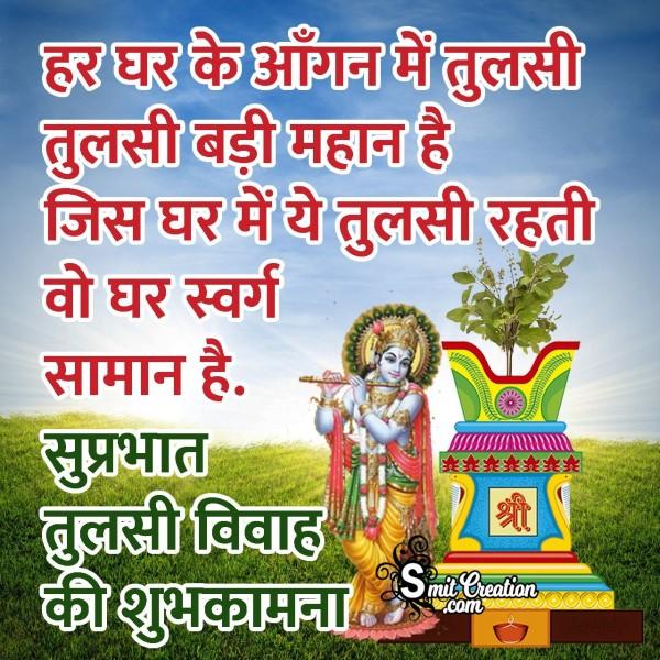 Suprabhat Tulsi Vivah Ki Shubhkamna
