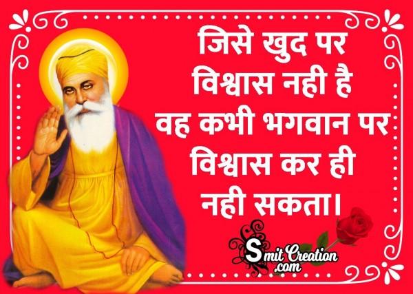 Jise Khud Par Vishwas Nahi Wo Kabhi Bhi Bhagwan Par Vishwas Nahi Kar Sakta