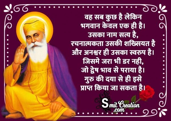 Guru Ki Daya Se Hi Bhagwan Prapt Kiya Ja Sakta Hai