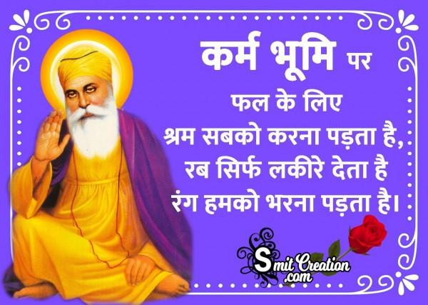 Karmabhoomi Par Fal Ke Liye Shram Sabhi Ko Karna Padta Hai