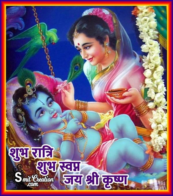 Shubh Ratri Shubh Swapna Jai Shri Krishna
