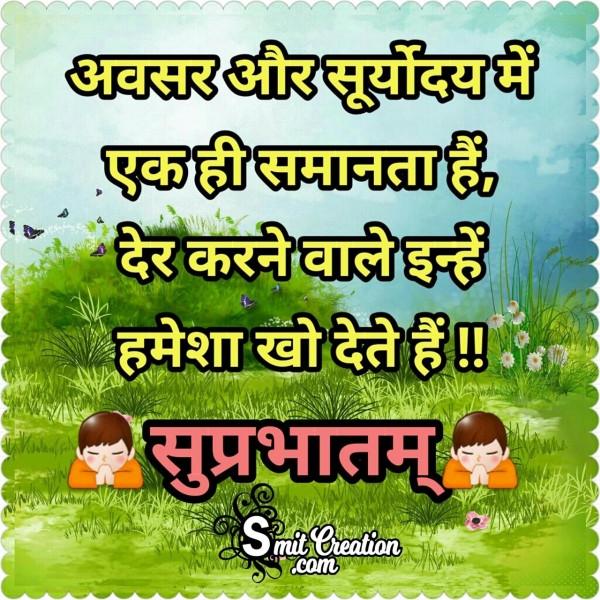 Suprabhatam Hindi Suvichar