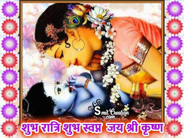 Shubh Ratri Shubh Swapna Bal Krishna