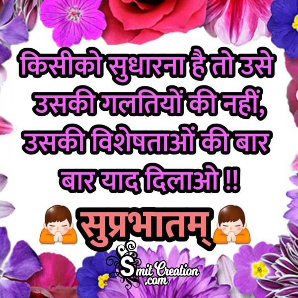 Suprabhatam Suvichar Sandesh