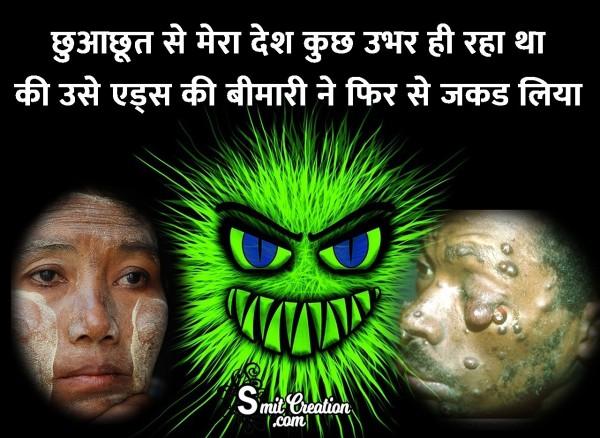 Aids Ki Bimari Ne Desh Ko Jakdad Liya