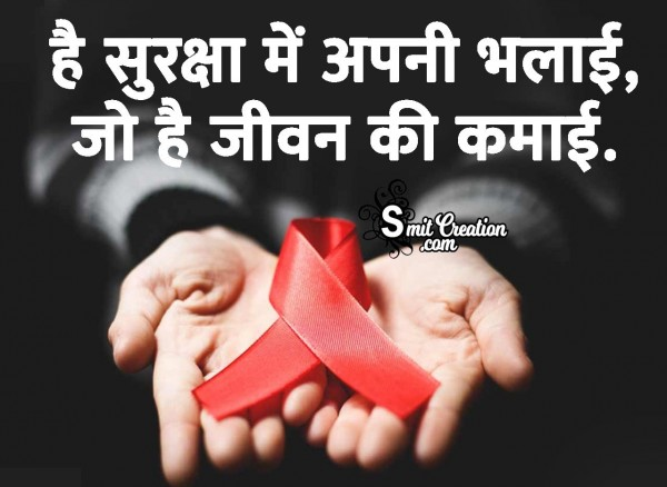 He Suraksha Me Apni Bhalai