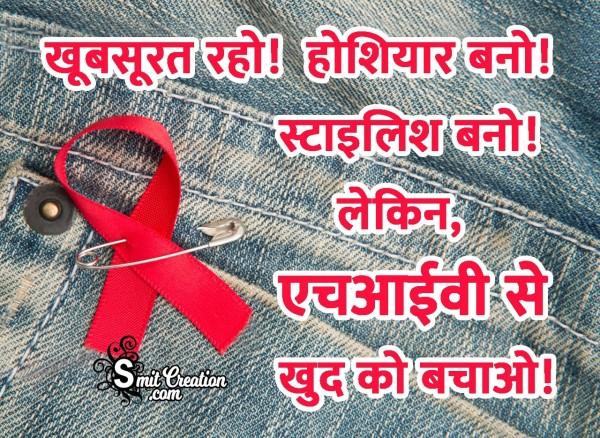 HIV Se Khud Ko Bachao