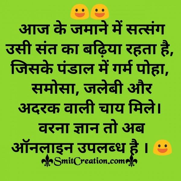 Aaj Ke Jamane Ka Satsang