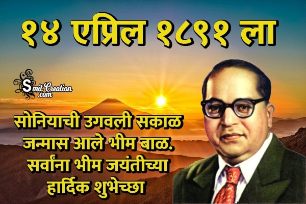 Ambedkar Jayanti Chya Hardik Shubhechha
