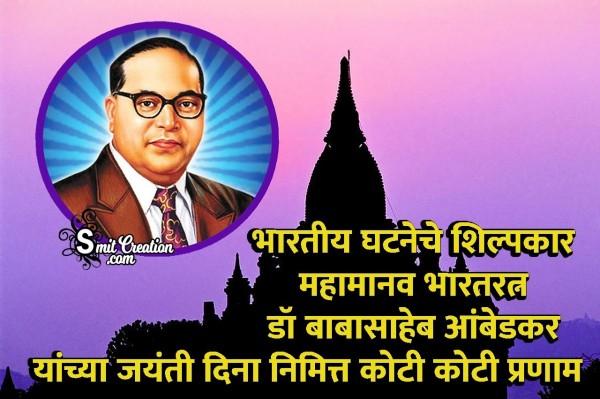 Dr. Babasaheb Ambedkar Jayanti Nimit Koti Koti Pranam