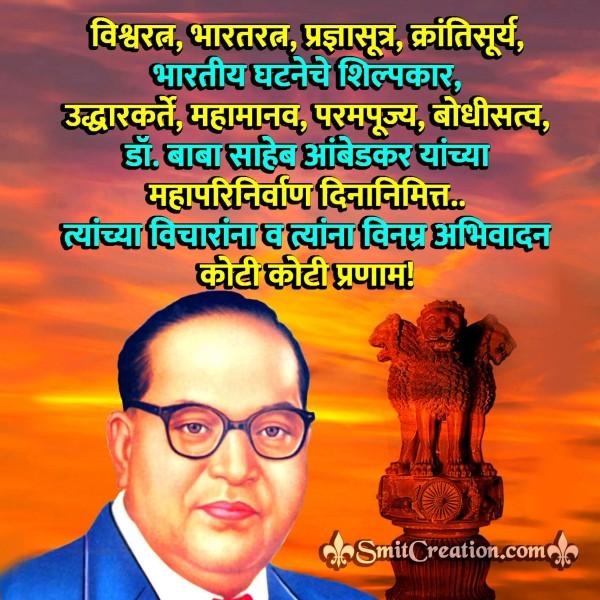 Baba Saheb Ambedkar Maha Parinirvan Din