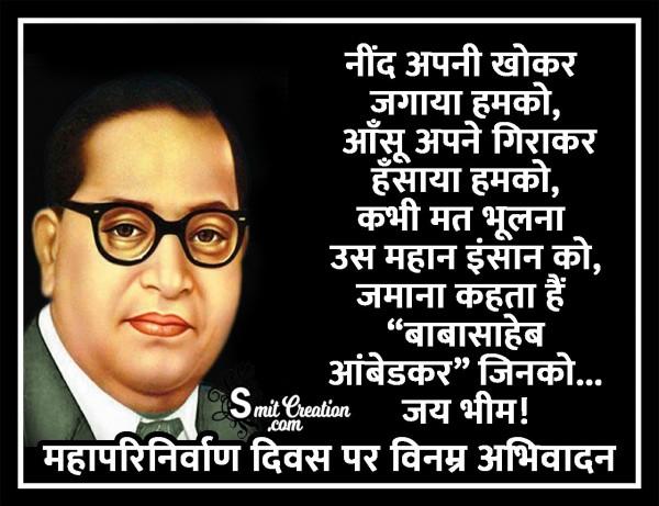 Mahaparinirvan Diwas Par Vinamra Abhivadan