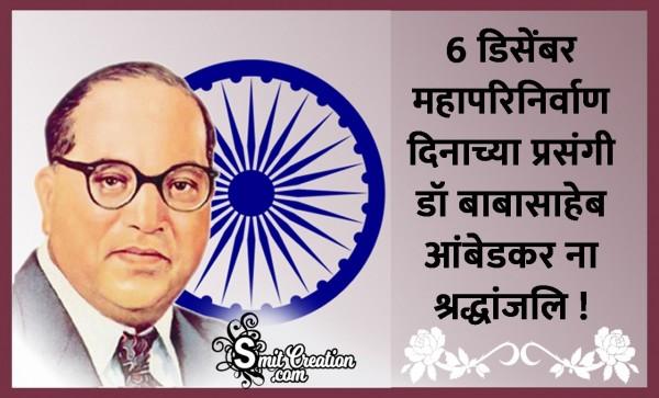 6 December Mahaparinirvan Dinachya Prasangi Dr. Babasaheb Ambedkar Na Shradhanjali