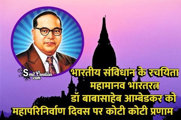 Dr. Babasaheb Ambedkar Ko Mahaparinirvan Diwas Par Koti Koti Pranam