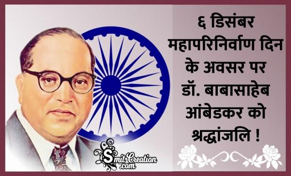 6 December Mahaparinirvan Ke Avsar Par Dr. Babasaheb Ambedkar Ko Shradhanjali