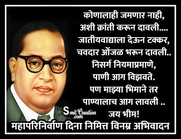 Mahaparinirvan Dina Nimit Vinamra Abhivadan