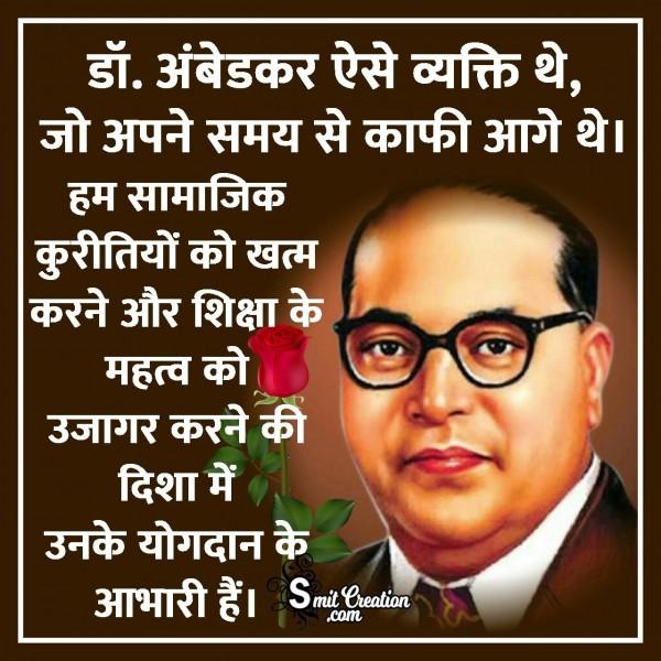 Dr. Ambedkar Ke Yogdan Ke Liye Hum Aabhari Hai
