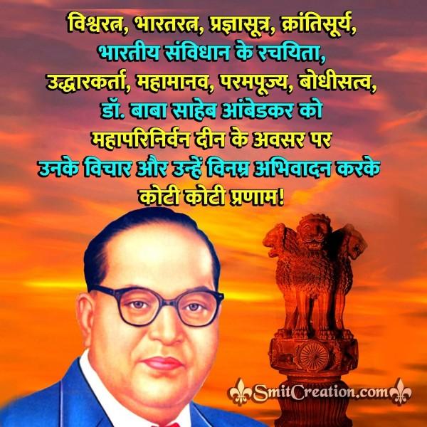 Dr. Babasaheb Ambedkar Ko Mahaparinirvan Diwas Par Vinamra Abhvadan