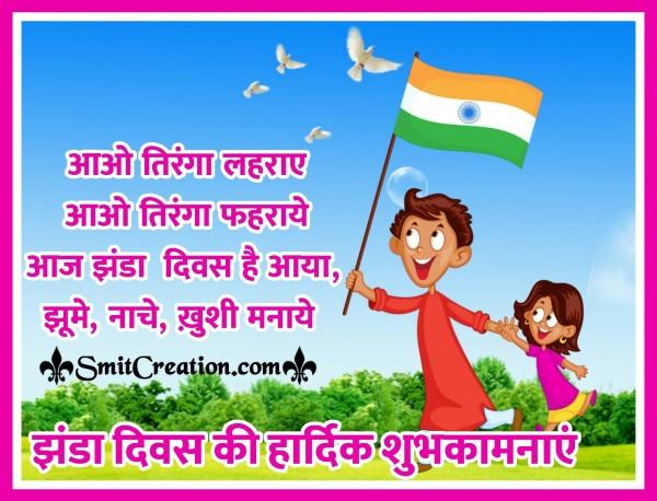 Jhanda Diwas Ki Hardik Shubhkamnaye