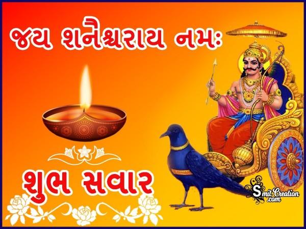 Shani Dev Shubh Savar