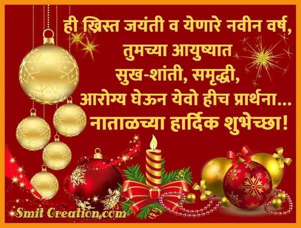 Natal Chya Hardik Shubhechha
