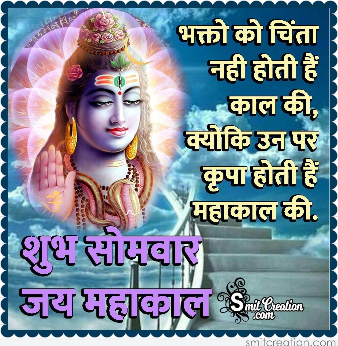 Shubh Somvar Jai Mahakal Smitcreation Com