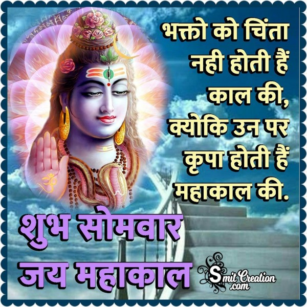Shubh Somvar Jai Mahakal