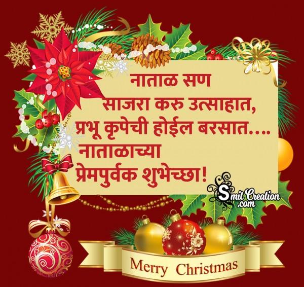 Natal Chya Prempurvak Shubhechha