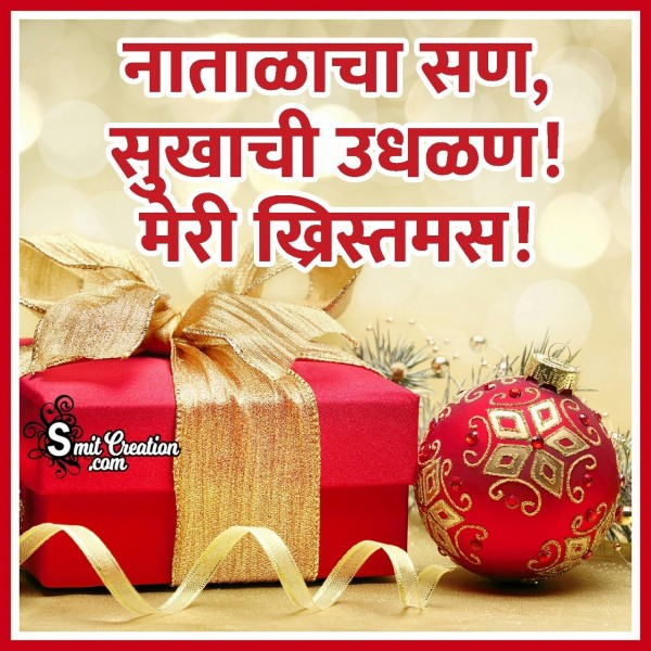 Merry Christmas Message In Marathi