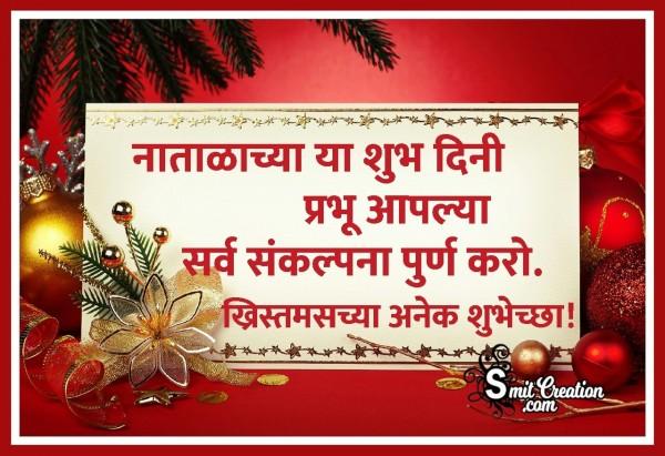 Christmas Chya Anek Shubhechha