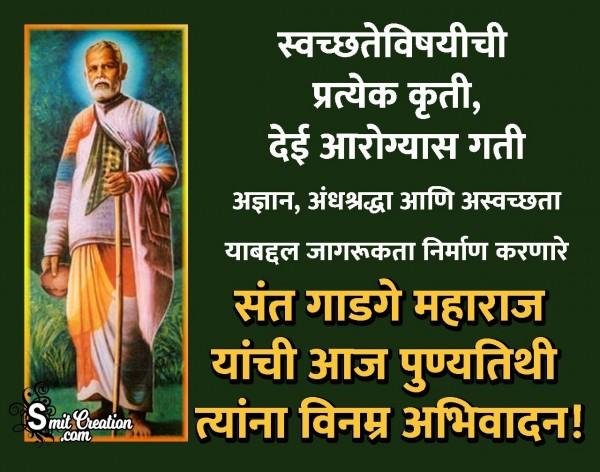 Sant Gadge Maharaj Punyatithi Vinamr Abhvadan