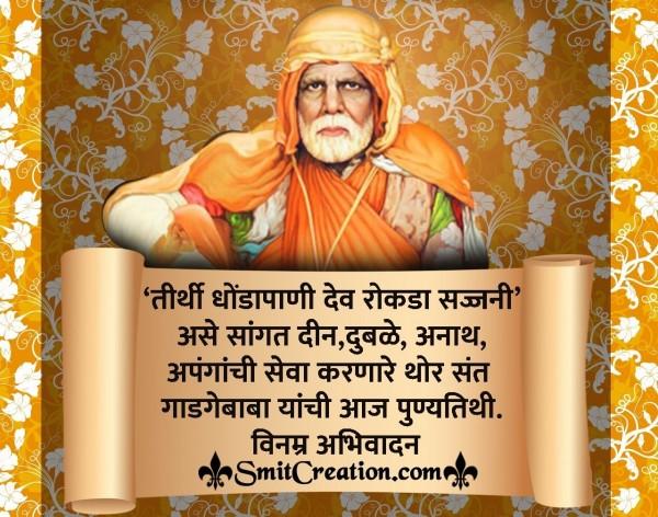 Thor Sant Gadge Baba Punyatithi