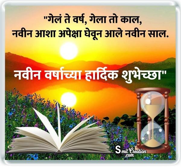Navin Varsha Chya Hardik Shubhechha - SmitCreation.com Vadhdivas Chya Hardik Shubhechha