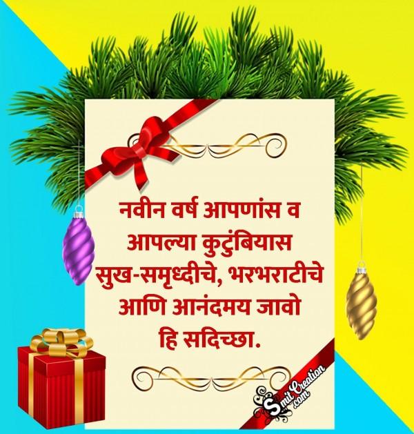 Navin Varsh Aanandmay Javo