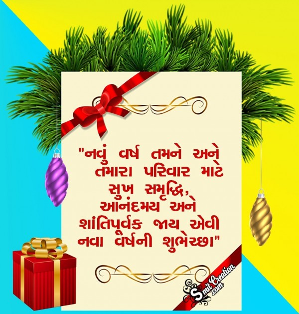 Nava Varshni Shubhechha