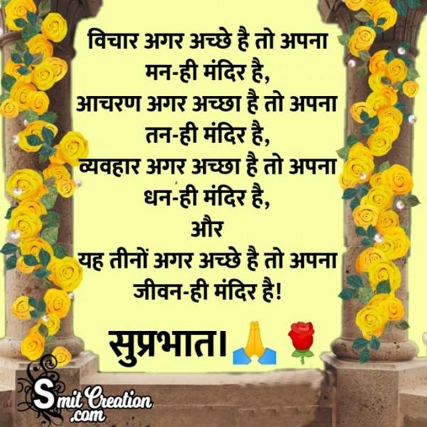 Suprabhat – Apna Jivan Hi Mandir Hai