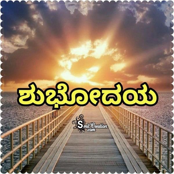 Subhodaya Morning Image