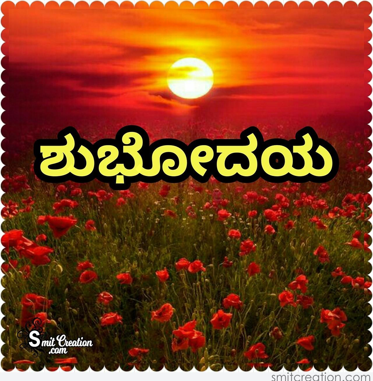 Good Morning In Kannada Pictures And Graphics Smitcreation Com